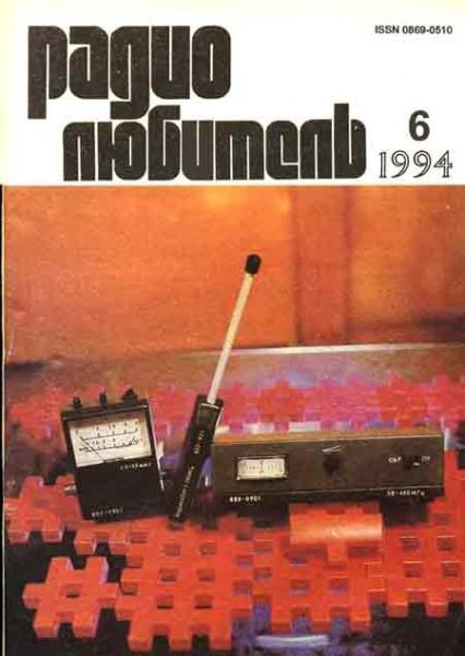 журнал Радиолюбитель1994 №6