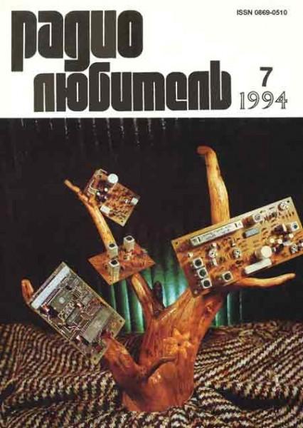 журнал Радиолюбитель 1994 №7