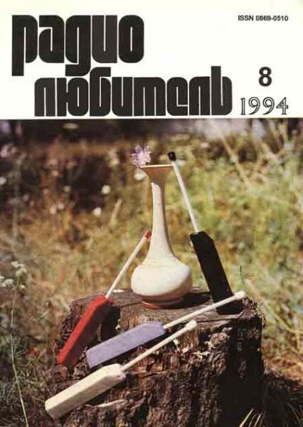 журнал Радиолюбитель 1994 №8