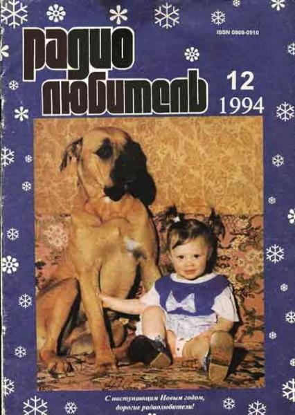журнал Радиолюбитель 1994 №12