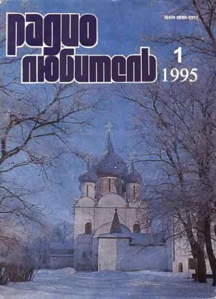 Журнал радиолюбитель 1995
