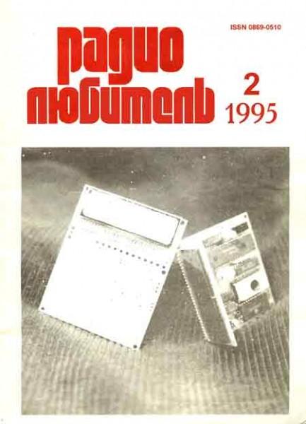журнал Радиолюбитель 1995 №2