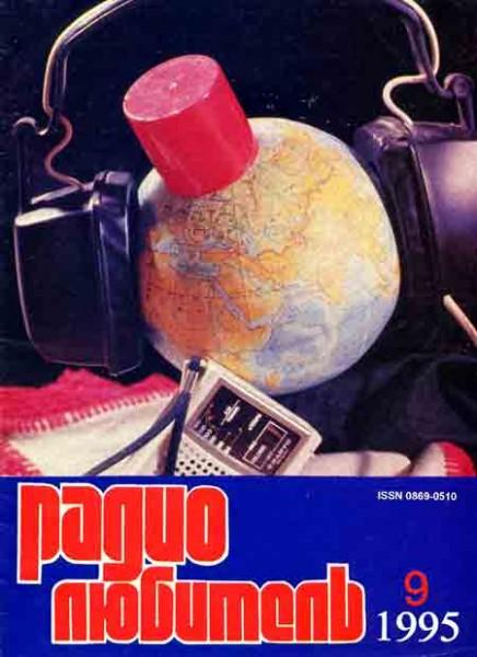 журнал Радиолюбитель 1995 №9