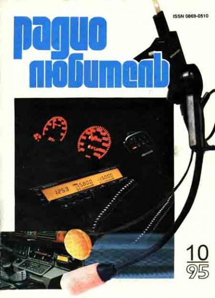 журнал Радиолюбитель 1995 №10