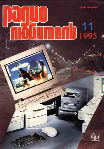 журнал Радиолюбитель 1995 №11