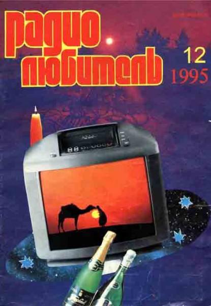 журнал Радиолюбитель 1995 №12