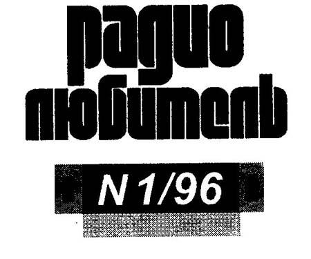 журнал Радиолюбитель 1996 №1