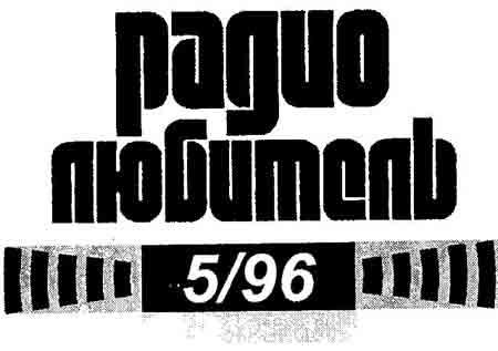 журнал Радиолюбитель 1996 №5