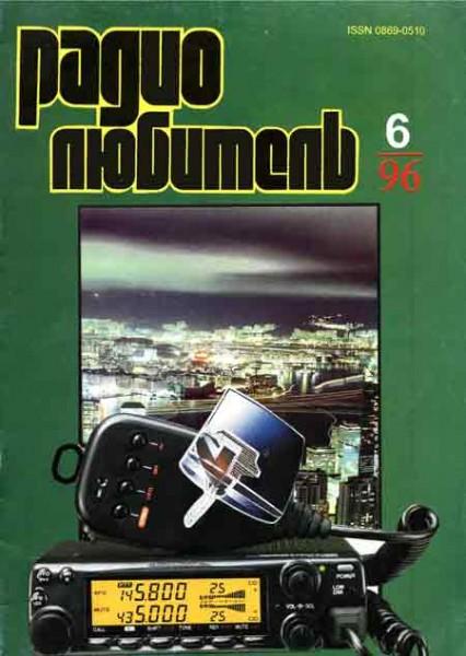 журнал Радиолюбитель 1996 №6
