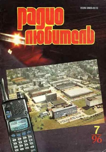 журнал Радиолюбитель 1996 №7