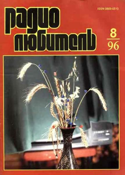 журнал Радиолюбитель 1996 №8