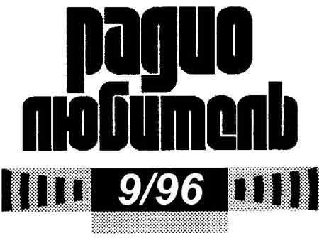 журнал Радиолюбитель 1996 №9