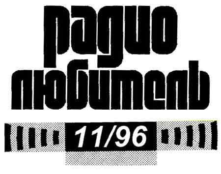журнал Радиолюбитель 1996 №11