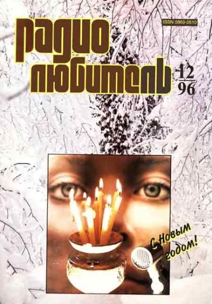 журнал Радиолюбитель 1996 №12