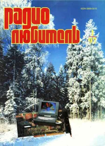 журнал Радиолюбитель 1997 №1
