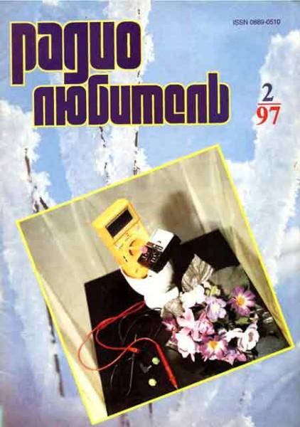 журнал Радиолюбитель 1996 №2