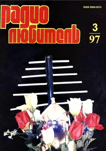 журнал Радиолюбитель 1997 №3
