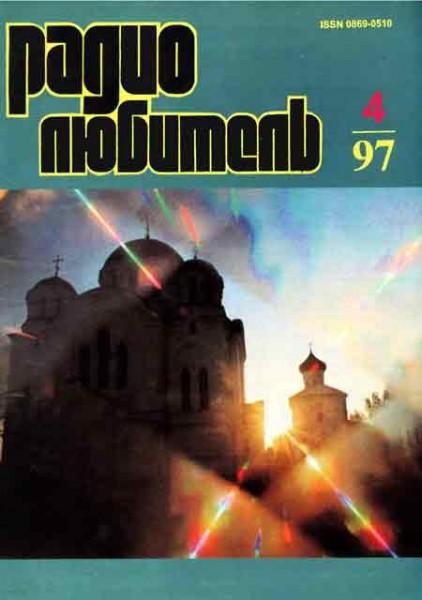 журнал Радиолюбитель 1997 №4