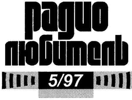 журнал Радиолюбитель 1997 №5