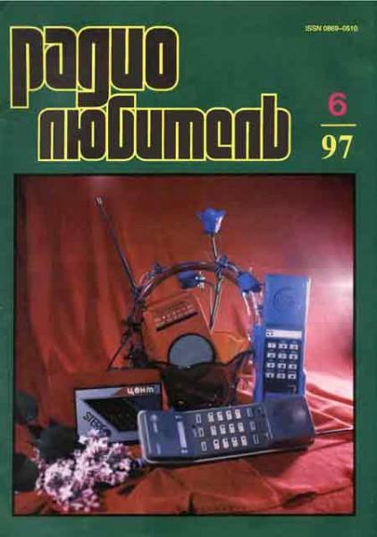 журнал Радиолюбитель 1997 №6