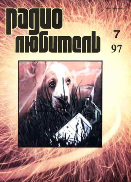 журнал Радиолюбитель1997 №7
