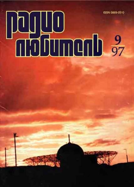 журнал Радиолюбитель 1997 №9
