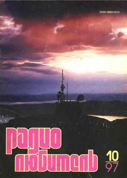 журнал Радиолюбитель 1997 №10