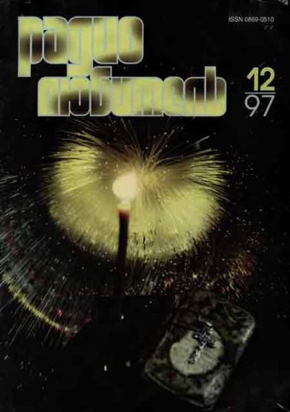 журнал Радиолюбитель 1997 №12