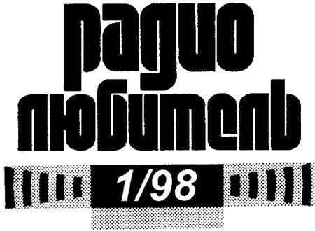 журнал Радиолюбитель 1998 №1