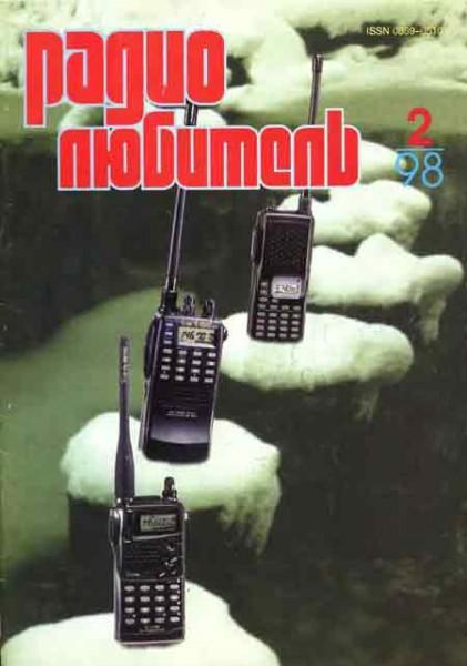 журнал Радиолюбитель 1998 №2