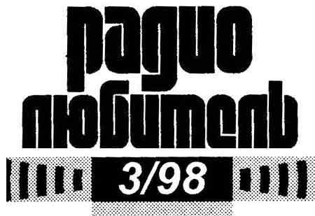 журнал Радиолюбитель 1998 №3