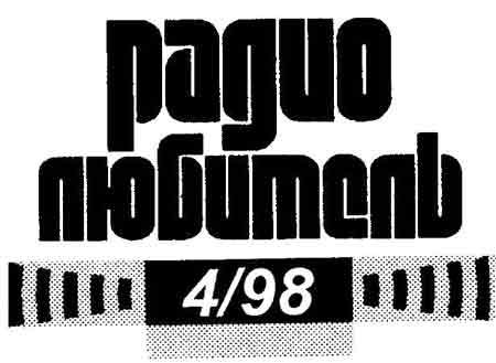 журнал Радиолюбитель 1998 №4