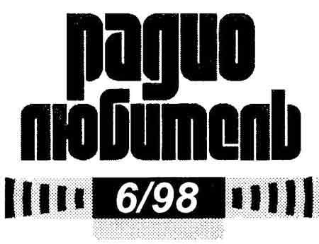 журнал Радиолюбитель 1998 №6