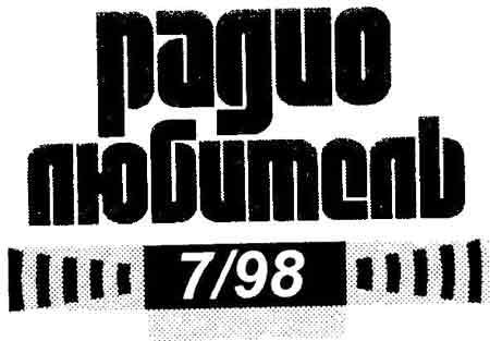 журнал Радиолюбитель 1998 №7