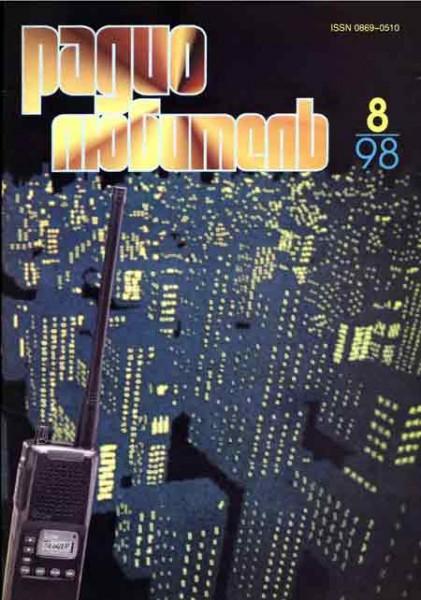 журнал Радиолюбитель 1998 №8