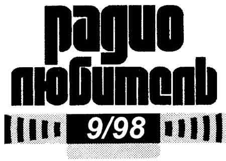 журнал Радиолюбитель 1998 №9