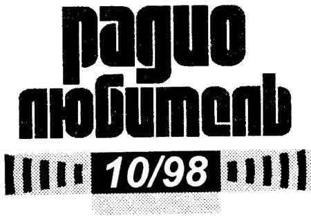 журнал Радиолюбитель 1998 №10.