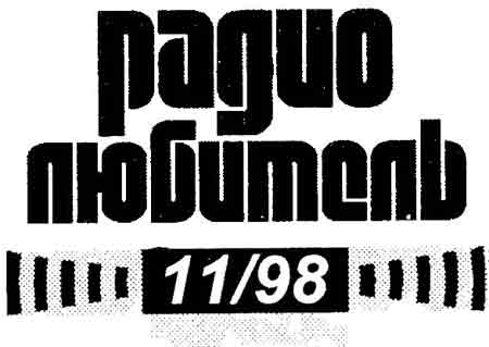 журнал Радиолюбитель 1998 №11