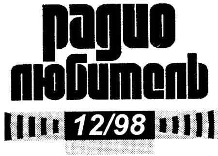журнал Радиолюбитель 1998 №12