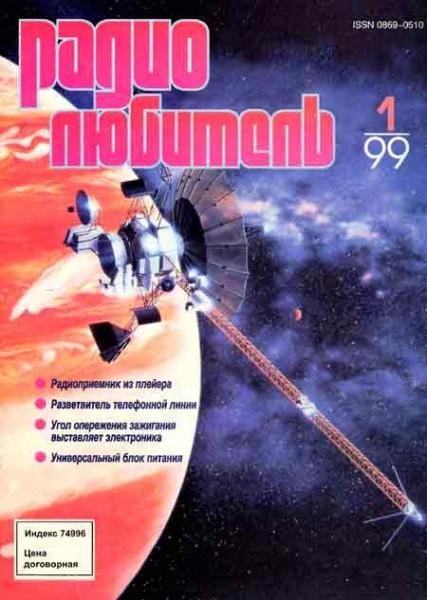 журнал Радиолюбитель 1999 №1