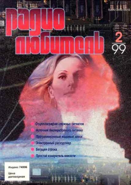 журнал Радиолюбитель 1999 №2