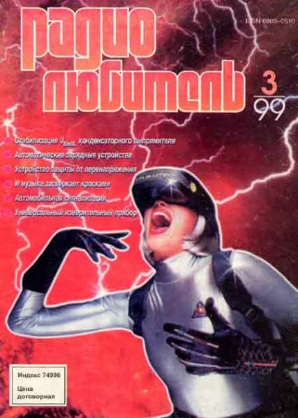 журнал Радиолюбитель 1999 №3