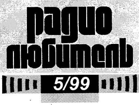 журнал радиолюбитель 1999№5