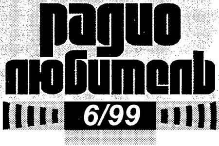 журнал Радиолюбитель 1999 №6
