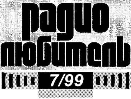 журнал Радиолюбитель 1999 №7
