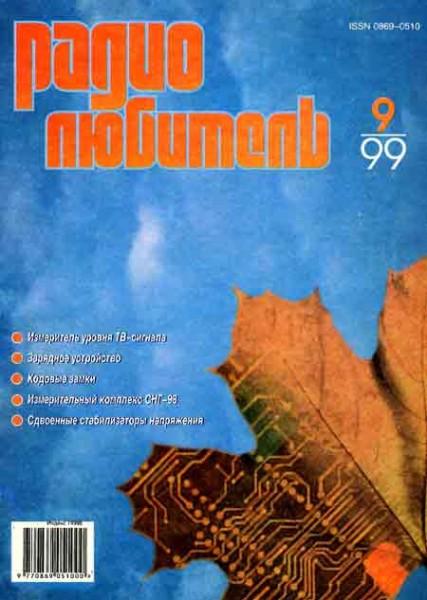 журнал Радиолюбитель 1999 №9