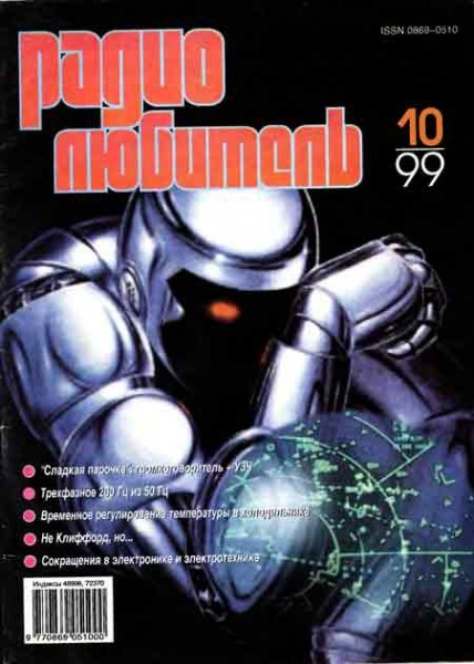 журнал Радиолюбитель 1999 №10