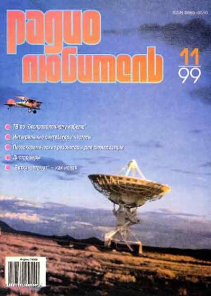 журнал Радиолюбитель 1999 №11