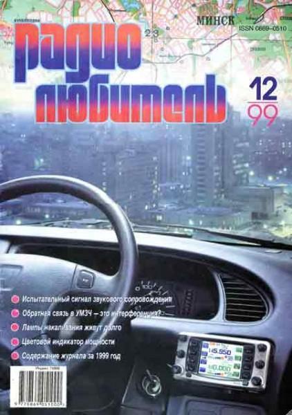журнал Радиолюбитель 1999 №12