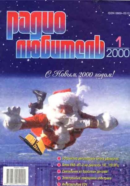 журнал Радиолюбитель 2000 №1